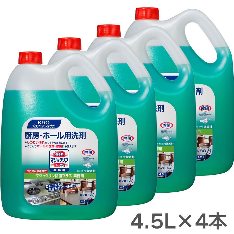 花王プロシリーズ マジックリン 除菌プラス 4.5L×4本