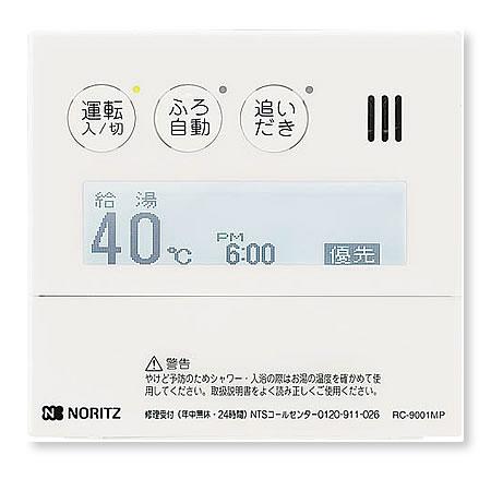 ノーリツ エコジョーズ 高機能ドットマトリクスリモコン インターホン付 台所リモコン RC-9001MP