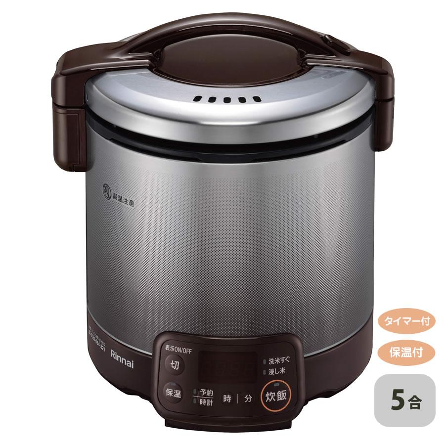 リンナイ ガス炊飯器 こがまる RR-050VQT(DB) 0.18~0.9L(1~5合) タイマー・ジャー機能付