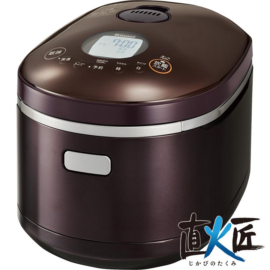 リンナイ ガス炊飯器 直火匠 RR-055MST2(DB) 1~5.5合炊き《配送タイプA》