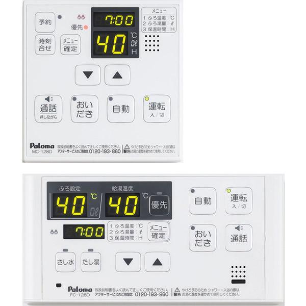 パロマ MFC-128D ボイス&インターホンリモコン マルチセット