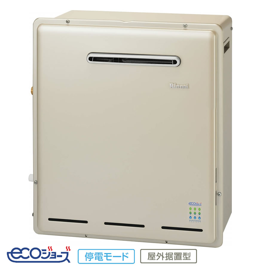 リンナイ ガスふろ給湯器 RUF-E2405AG(A) エコジョーズ 24号 フルオート/屋外据置型