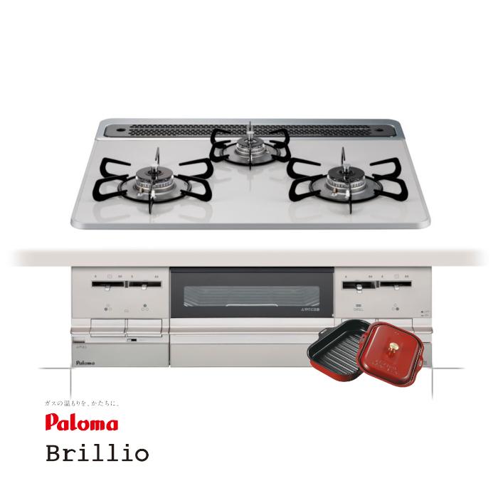 ブリリオ PD-721WS-60CV ビルトインコンロ プロパンガス 都市ガス パロマ 60cm ハイパーガラスコートトップ 新ラクック同梱