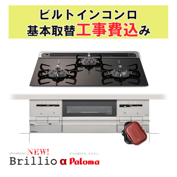 パロマ 新ブリリオ ビルトインコンロ 60cm 工事費込みクリアガラストップ PD-701WS-60GK 都市ガス プロパンガス