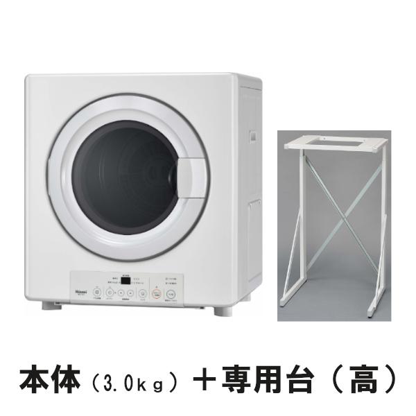 ガス衣類乾燥機 3.0kg 乾太くん リンナイRDT-31S 専用台 高セット都市ガス12A13A・プロパンガス