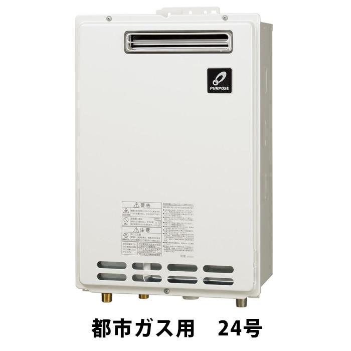 ガス給湯器 24号 都市ガス 壁掛け 給湯専用 パーパス GS-2402W-1