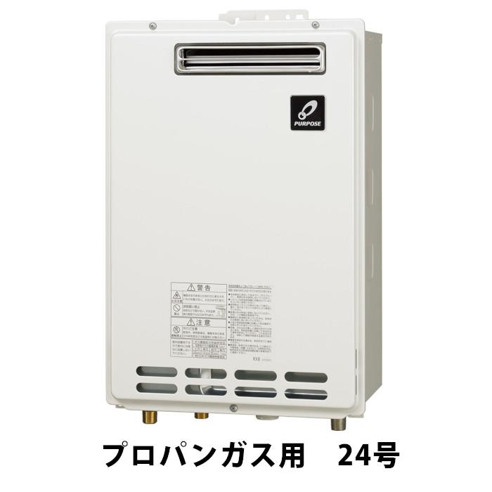 ガス給湯器 24号 プロパンガス 壁掛け 給湯専用 パーパス GS-2402W-1