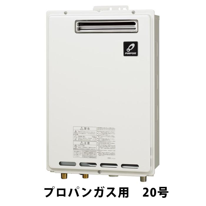 ガス給湯器 20号 プロパンガス 壁掛け 給湯専用 パーパス GS-2002W-1