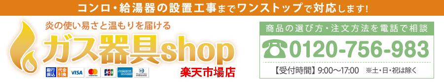 ガス器具shop楽天市場店:ガス器具(ガスコンロや給湯器)などを取り扱うお店です。