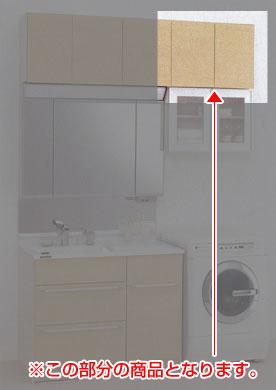 *クリナップ*AMW75 [W/B/P/Y/A/N/D] 洗面化粧台 洗濯機用ウォールキャビネット 間口750mm