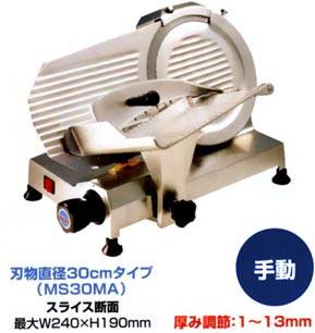 *CHUBU*PROCHEF調理器 ハムスライサー[手動式] MS30MA