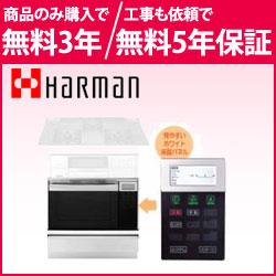 【3年保証0円/工事もご依頼で5年】*ハーマン*DR418ESTK ガスビルトインオーブン 電子レンジ機能付 ステンレスタイプ