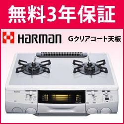 *ハーマン*W-48PW-L ガスコンロ・ガステーブル ガラスコート天板 水無両面焼 左ハイカロリー【送料無料】