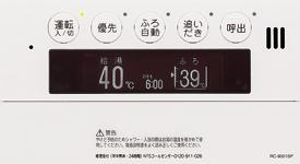 [305]*日立ハウステック*FR-409V 浴室リモコン