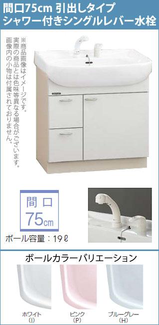 *クリナップ*BTS752NY※W[ I /G] 引き出しタイプ シャワー付きシングルレバー水栓[BTSシリーズ] [間口75cm]