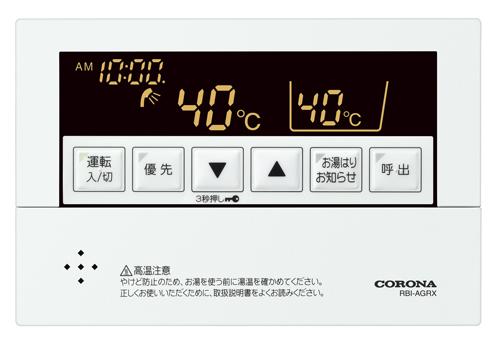 *コロナ*RBI-AG47RX 浴室リモコン ボイスリモコン