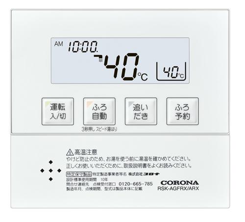 *コロナ*RSK-AG470ARX 増設リモコン フルオート・オート用 2芯リモコンコード8m付