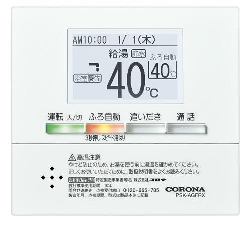 *コロナ*RSK-AG470FRX 増設リモコン 2芯リモコンコード8m付