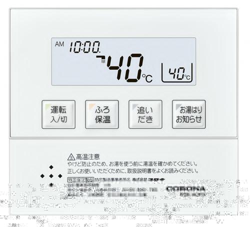 *コロナ*RSK-SA470RX 増設リモコン 給湯・追いだき用 2芯リモコンコード8m付