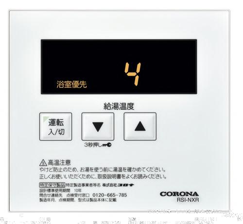 *コロナ*RSK-NX460R 増設リモコン 給湯・追いだき用 2芯リモコンコード8m付