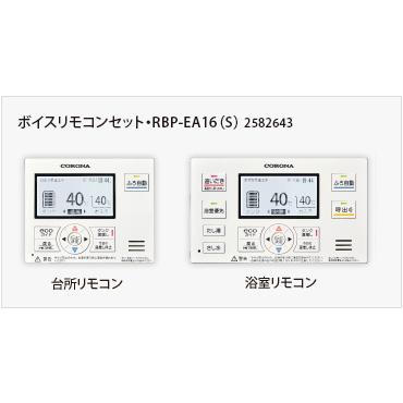 *コロナ*RBP-EA16[S] スマートナビリモコン ボイスリモコンセット