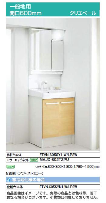 *INAX*FTVN-605SY1-W+MAJX-602TZPU 洗面化粧台 オフト 上下セット 間口600mm 一般地用【直送なら送料無料】