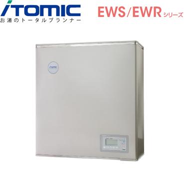 *イトミック* EWS20CNN215A0 EWSシリーズ 20L 開放式電気給湯器 小型電気温水器 単相200V 1.5kW【送料・代引無料】
