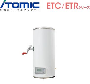*イトミック* ETC12BJS207A0 ETCシリーズ 12L 開放式電気給湯器 小型電気温水器 単相200V 0.75kW【送料・代引無料】