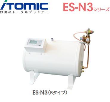 *イトミック* ES-20N3 ES-N3シリーズ 密閉式電気給湯器 20.0L 通常タイプ 小型電気温水器 貯湯式 単相100V/200V 1.5kW【送料・代引無料】