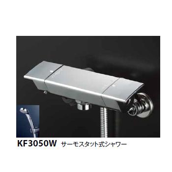 *KVK水栓金具*浴室用水栓 バス水栓 KF3050W スタイリッシュサーモ サーモスタット式シャワー 寒冷地用【送料・代引無料】