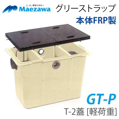 *前澤化成/マエザワ*GT-500P-A GT-Pシリーズ T-2蓋[軽荷重] パイプ流入埋設型 本体FRP【メーカー直送送料無料】
