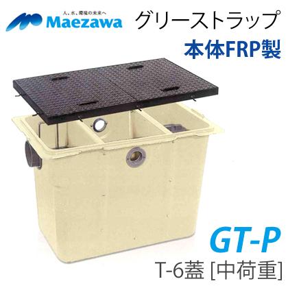 *前澤化成/マエザワ*GT-1000P GT-Pシリーズ T-6蓋[中荷重] パイプ流入埋設型 本体FRP【メーカー直送送料無料】