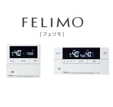 *パロマ*エネルックリモコン FELIMO MFC-E225D マルチセット [台所 MC-E225D+浴室 FC-E225D]