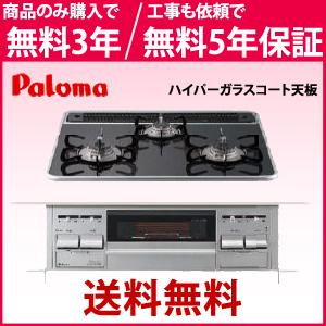 *パロマ*PD-N70WV-60CK ビルトインコンロ 60cm 水無両面焼 ハイパーガラスコート天板【送料・代引無料】【無料3年保証】