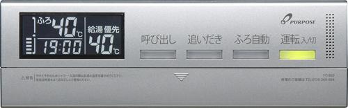 *パーパス[高木産業]*FC-800S+MC-800 800シリーズ 浴室+台所リモコンセット