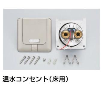 *リンナイ* FMOT-003-CH 温水ルームヒーター用 温水コンセント 床用