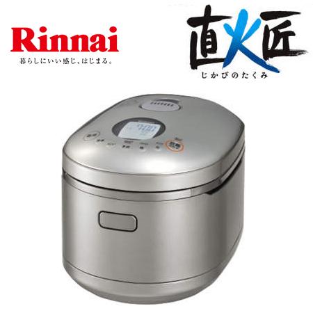 *リンナイ*RR-055MST2[PS] パールシルバー ガス炊飯器 直火匠 タイマー・ジャー機能付[1~5.5合]【送料・代引無料】