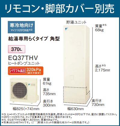 *ダイキン*EQ37THV エコキュート 寒冷地向 給湯専用らくタイプ パワフル高圧 角型 370L[主に3~5人用]【メーカー直送送料無料】