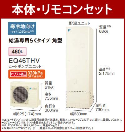 *ダイキン*EQ46THV+BRC083A31 エコキュート+リモコンセット 寒冷地向 給湯専用らくタイプ パワフル高圧 角型 460L[主に4~7人用]【メーカー直送送料無料】