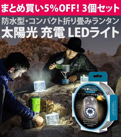 *エムパワード*OUTDOOR アウトドア クリアタイプ 白色LED【3個セット】 防水型ソーラーランタン