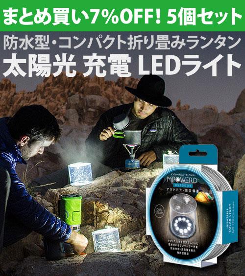 *エムパワード*OUTDOOR アウトドア クリアタイプ 白色LED【5個セット】 防水型ソーラーランタン