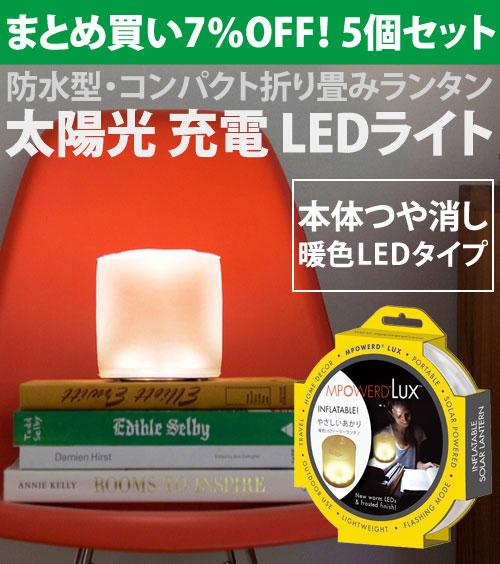 *エムパワード*LUX ラックス マットタイプ 暖色LED【5個セット】 防水型ソーラーランタン