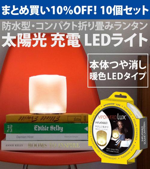 *エムパワード*LUX ラックス マットタイプ 暖色LED【10個セット】 防水型ソーラーランタン