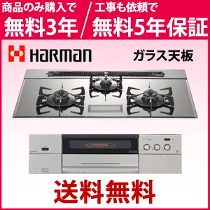 *ハーマン*DS3603WASKSTEC PROGRE Plus ガスビルトインコンロ 75cm ガラス天板 水無両面焼【送料・代引無料】