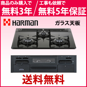 *ハーマン*DW37N6WAS fami ガスビルトインコンロ 60cm ブラック ガラス天板 水無両面焼【送料・代引無料】