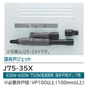 *日立*J75-35X 深井戸ジェット ~35mまで [400・600・750W浅深両・深井戸用ポンプ専用]【送料無料】