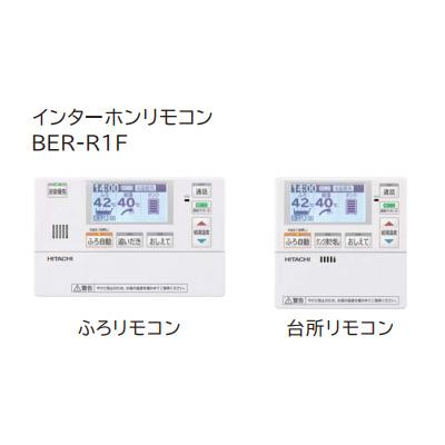 *日立*BER-R1F エコキュート インターホンリモコン【リモコンのみの販売不可】