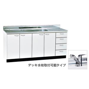 *丸南工業*VLD170S[R/L] デッキ水栓取付タイプ 流し台 VLシリーズ キッチンコンポ〈間口170cm〉