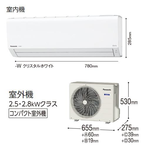 *パナソニック*CS-F258C エアコン Fシリーズ 冷房 7~10畳/暖房 6~8畳 [CS-F257Cの後継品]【送料・代引無料】
