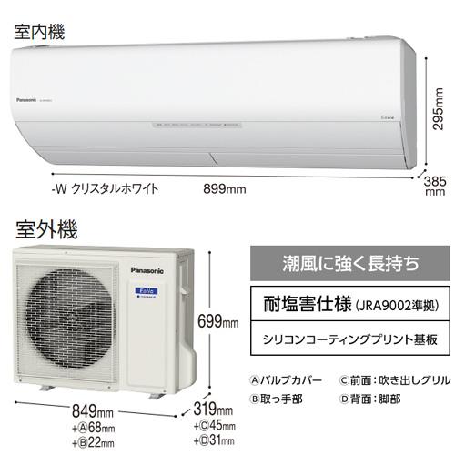 *パナソニック*CS-WX808C2 エアコン WXシリーズ 冷房 8~12畳/暖房 8~10畳 [CS-WX807C2の後継品]【送料・代引無料】
